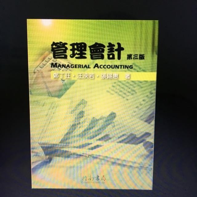 徵🎈管理會計 第三版