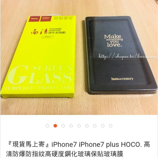 全新含運iphone7/iphone7 plus高清防爆鋼化玻璃貼