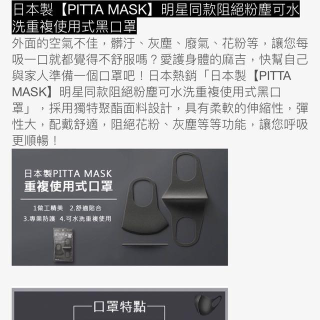 日本製【PITTA MASK】明星同款阻絕粉塵可水洗重複使用式黑口罩〈3入/9入/18入/24入〉