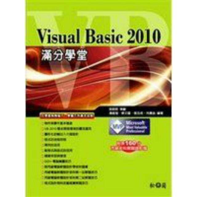Visual Basic 2010 VB 計概 (可議價)  #教科書出清