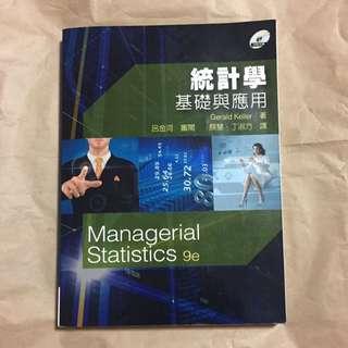 統計學-基礎與運用 #我有課本要賣