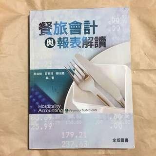 餐旅會計與報表解讀 #我有課本要賣