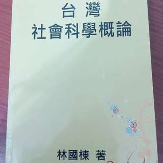 台灣社會科學概論