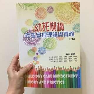 幼托機構經營管理理論與實務(三版)