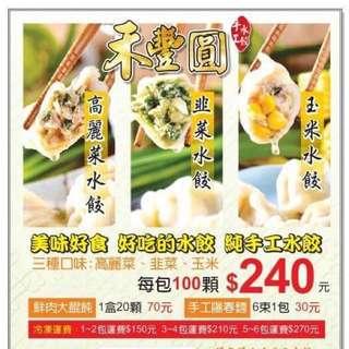 📣純手工水餃!超好吃的高麗菜.韭菜.玉米水餃👍