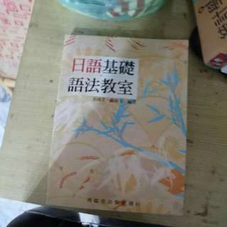 日語基本語法教室 鴻儒堂出版社