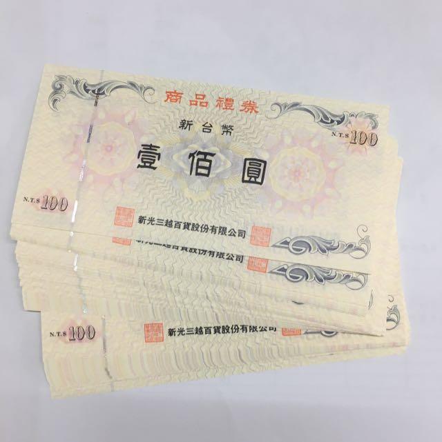 新光三越禮卷6400元