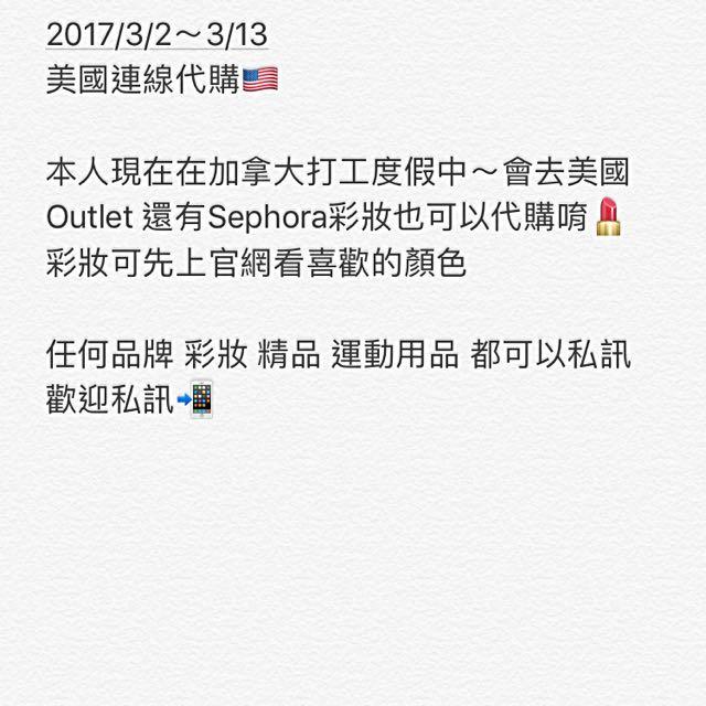 Sephora彩妝代購