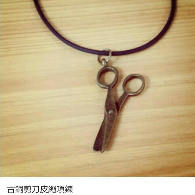 古銅皮繩剪刀項鍊