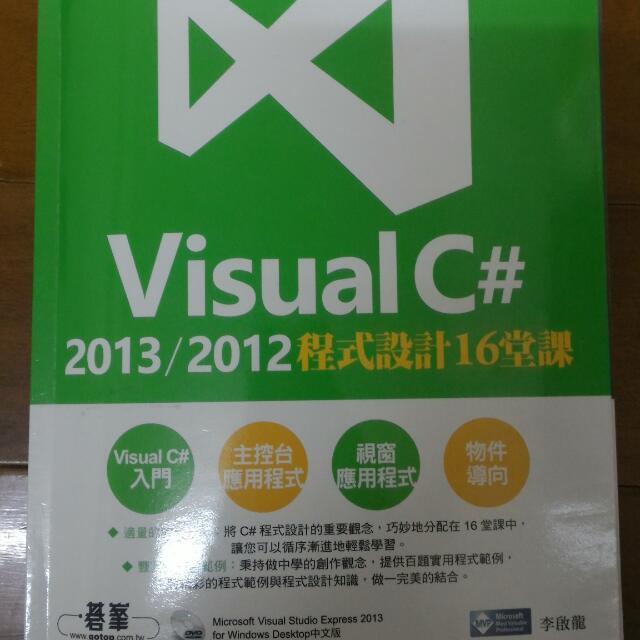 #我有課本要賣  程式設計