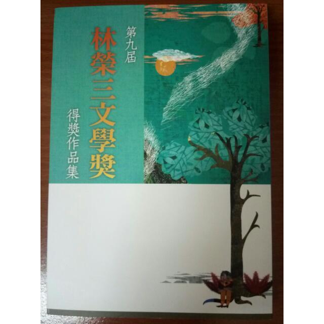 第九屆 林榮三文學獎 得獎作品集 #我有課本要賣