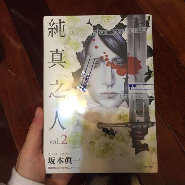全新中文漫畫 尖端 板本真ㄧ 純真之人2