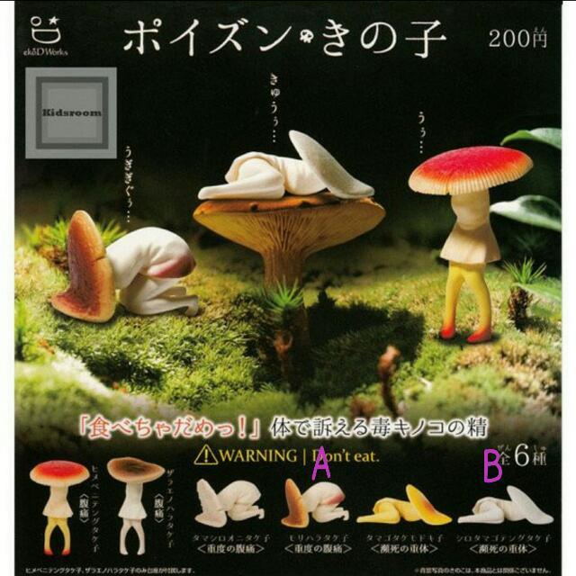 毒菇精 毒菇小姐 毒菇 腹痛香菇 腹痛毒菇 腹痛菇菇 轉蛋 扭蛋