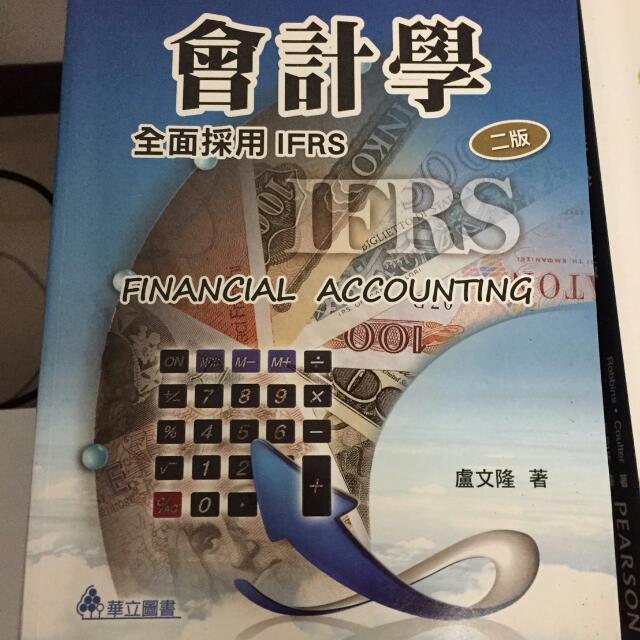 會計學IFRS(二版)