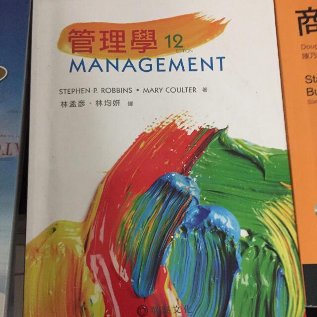 管理學Management(12版)