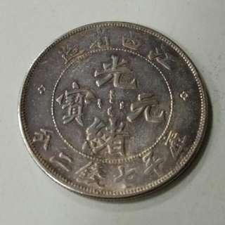 古錢幣,江西省造光緒元寶