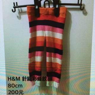 H&M 針織彩條紋褲