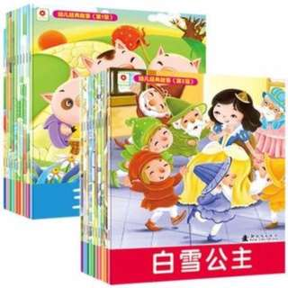 Fairy Tales Short Stories|幼儿经典故事*Simplified Chinese|HYPY*age2-6岁