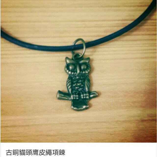古銅貓頭鷹皮繩