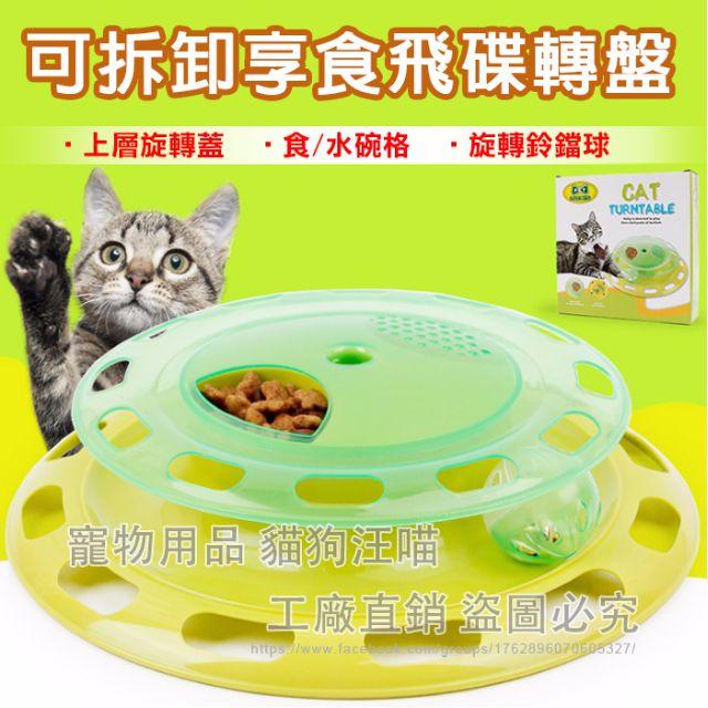 可拆卸享食飛碟轉盤 貓咪益智玩具 貓咪遊樂盤 飛碟逗貓盤 軌道旋轉球 軌道球 貓轉盤 餵食器