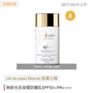 降價!肌膚之鑰 無齡光采身體防護乳SPF50+