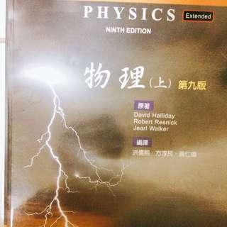 大學物理學中譯本