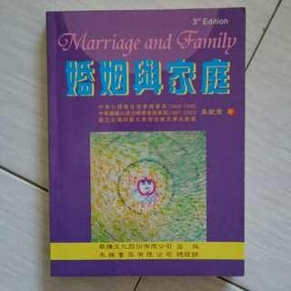 【松桂坊】婚姻與家庭 #我有課本要賣