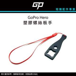 ◄ GP配件專賣 ►GoPro 塑膠螺絲板手