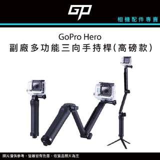 ◄ GP配件專賣 ►GoPro 多功能三向手持桿(高磅款)