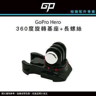 ◄ GP配件專賣 ►GoPro 360度旋轉基座+長螺絲