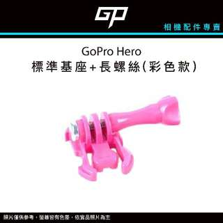◄ GP配件專賣 ►GoPro 標準基座+長螺絲(彩色款)