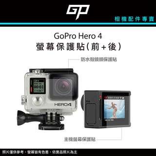 ◄ GP配件專賣 ►GoPro Hero 4 螢幕保護貼