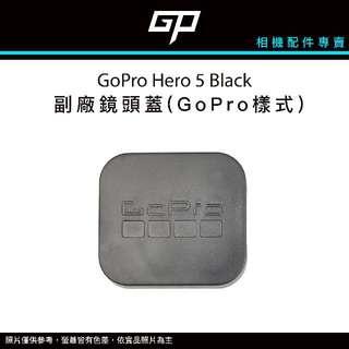 ◄ GP配件專賣 ►GoPro Hero 5 鏡頭蓋(GoPro樣式)