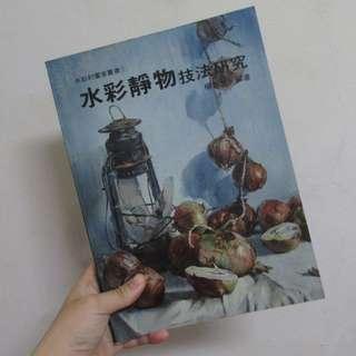 ◈水彩靜物技法研究◈楊恩生 #我有課本要賣 #教科書出清