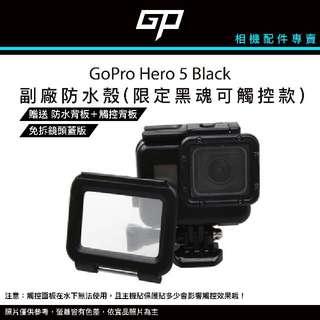 ◄ GP配件專賣 ►GoPro Hero 5 防水殼(限定黑魂免拆鏡頭蓋可觸控款) 送觸控背板
