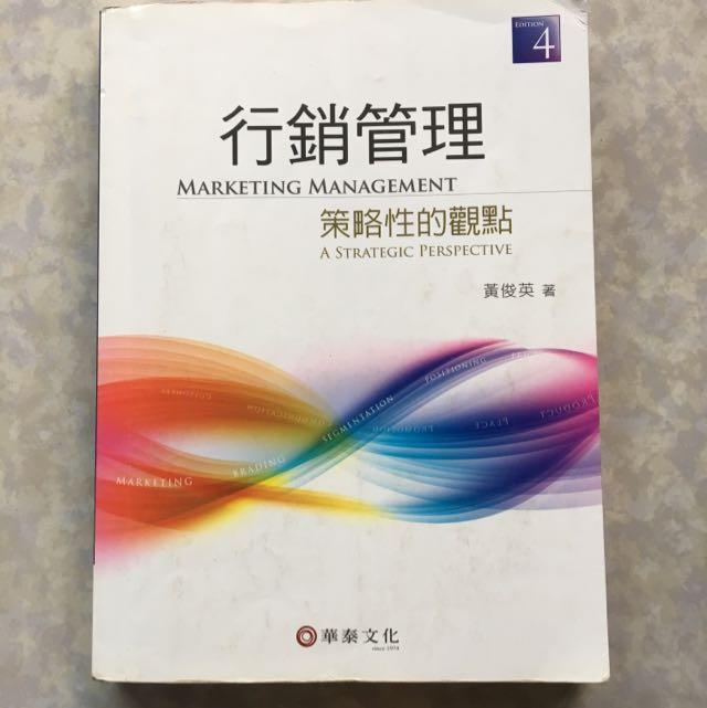 (免運)行銷管理 (4th)