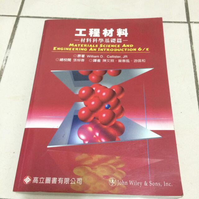 工程材料 材料科學基礎篇
