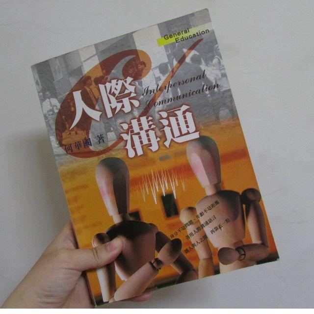 ◈人際溝通◈ 何國華  #我有課本要賣 #教科書出清