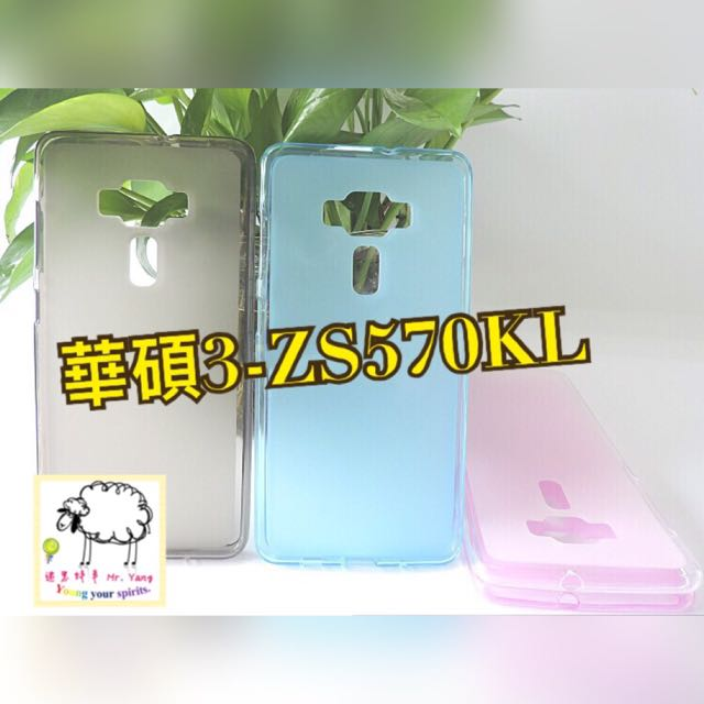 ASUS 華碩 zenfone ZS570KL Deluxe 布丁套 清水殼 清水套 手機殼 輕薄 透明 TPU Mobile Case