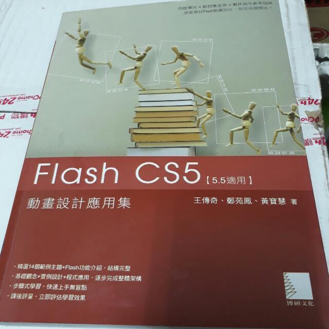 Flash CS5 動畫設計應用集