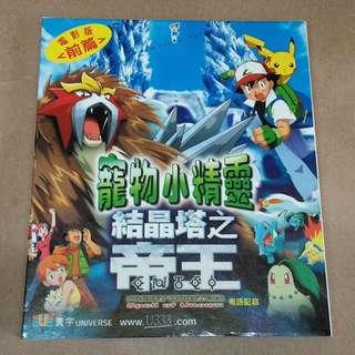 VCD 電影版 寵物小精靈 - 結晶塔的帝王 前篇+後篇
