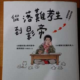 (含運)書名:從落難考生到影帝  作者:大洋泉#好書新感動