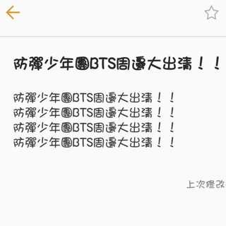 防彈少年團BTS周邊大出清!!