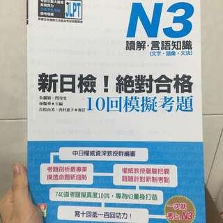日文N3模擬考題