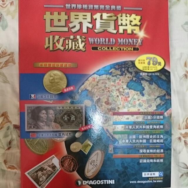 世界貨幣收藏 第一冊 硬幣 紙鈔