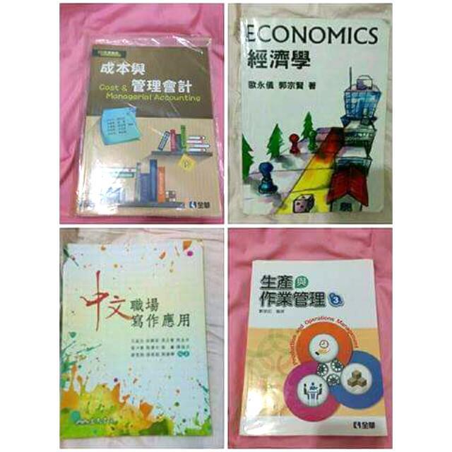 經濟學 成本與管理會計 中文職場寫作應用課本