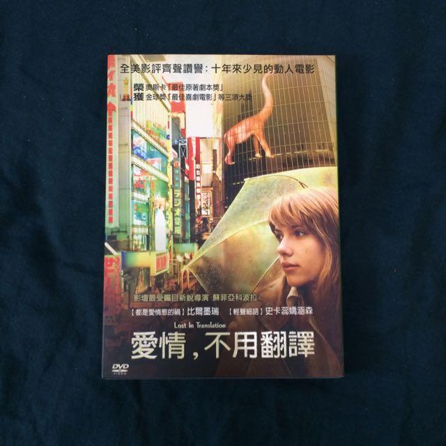 (二手)愛情,不用翻譯 Lost In Translation 正版DVD史嘉蕾喬韓森