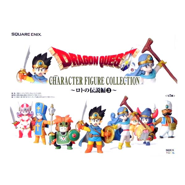 dragon quest character figure collection legend of roto 3 toys
