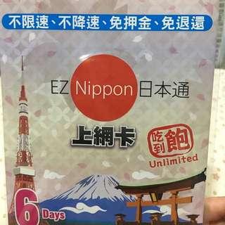 EZ Nippon 日本通 - 6日上網卡吃到飽不降速