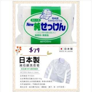 預購 日本製 純石鹼 洗衣皂